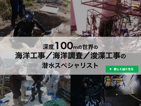 リブリーザー・ROVを使った潜研業務 海洋工事・海洋調査・浚渫工事(しゅんせつ工事) | 日本潜研